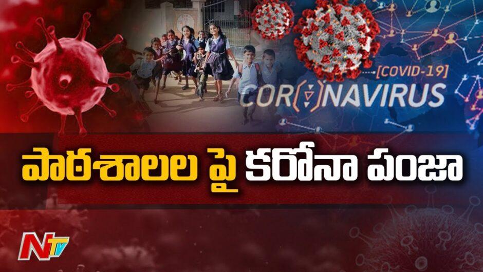 పాఠశాలలపై కరోనా పంజా | Student Test Positive Coronavirus Positive In Telugu States | NTV