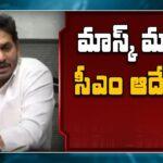 మాస్కులు లేకుండా ఎవరూ బయట తిరగొద్దు : CM Jagan review on coronavirus – TV9