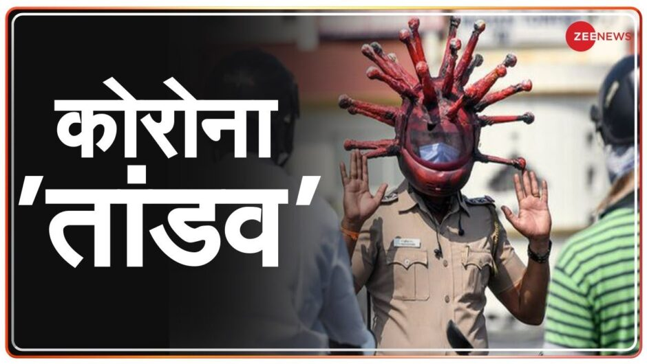 COVID-19: Maharashtra में Corona का 'तांडव'   Coronavirus   Lockdown   India Latest Update   Hindi