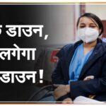 India में COVID-19 के 6 महीनों में सबसे ज्यादा Cases, 81, 466 Fresh Cases दर्ज | Coronavirus Update
