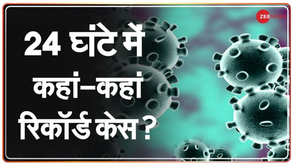 Coronavirus Update: कोरोना पर राज्यों की ग्राउंड रिपोर्ट | India COVID-19 Cases | Latest Hindi News