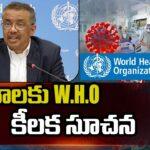 కరోనా కేసుల పై W.H.O ఆందోళన   WHO Key Announcement To Countries On Coronavirus   NTV