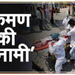 COVID-19: भारत में कोरोना संक्रमण की 'सुनामी'   Corona Crisis   Tsunami   Coronavirus Latest Update