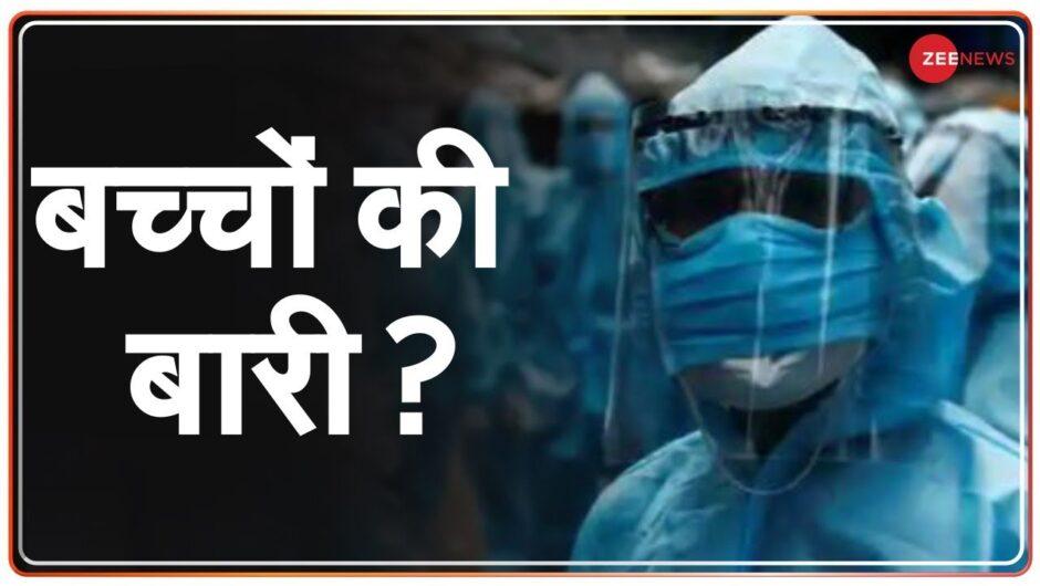 COVID-19: अब मास्क हटाने से  बच्चों पर आएगी मुसीबत?   Coronavirus   Kids   Rising Cases   Hindi