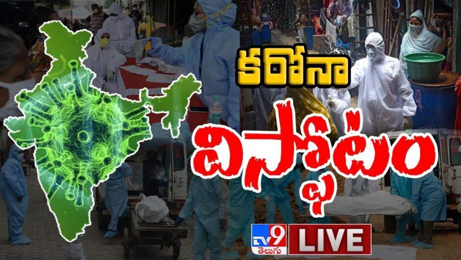 అమ్మో కరోనా..! ఒక్క రోజే రెండు లక్షలు? Digital LIVE : India Coronavirus Updates – TV9