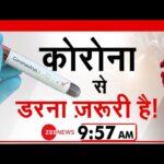 COVID-19: कोरोना से डरना ज़रूरी है! | Coronavirus | India Update | Lockdown | Breaking News | Latest