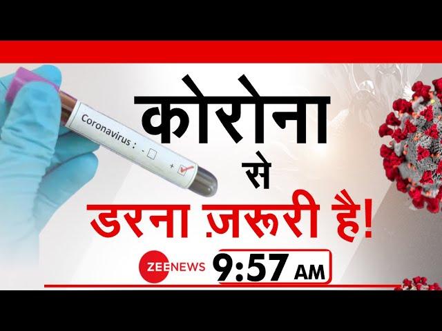COVID-19: कोरोना से डरना ज़रूरी है!   Coronavirus   India Update   Lockdown   Breaking News   Latest