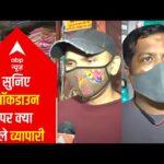 Not Coronavirus, people of Mumbai are scared of lockdown | Ground Report