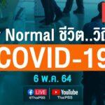 [Live] 11.30 น. แถลงสถานการณ์ COVID-19 โดย ศบค. (6 พ.ค. 64)