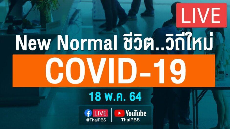 [Live] 12.30 น. แถลงสถานการณ์ COVID-19 โดย ศบค. และ สธ. (18 พ.ค. 64)