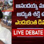 ఆనందయ్య మందులో అద్భుత శక్తి ఉందా? LIVE | Special Debate On Krishnapatnam Corona Medicine | Ntv LIVE