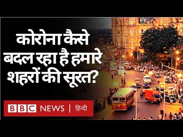 Coronavirus India Update : क्या Covid19 शहरों की सूरत बदल देगा? Duniya Jahan (BBC Hindi)