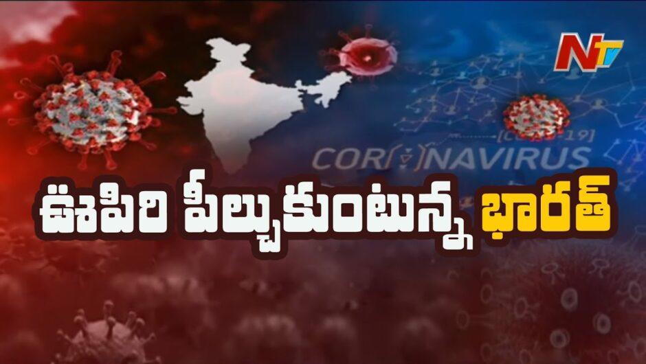 ఊపిరి పీల్చుకుంటున్న భారత్ | Covid -19 Positive Cases Decreasing In India | NTV