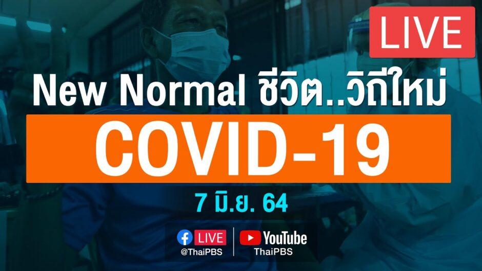 [Live] 12.30 น. แถลงสถานการณ์ COVID-19 โดย ศบค. และ สธ. (7 มิ.ย. 64)