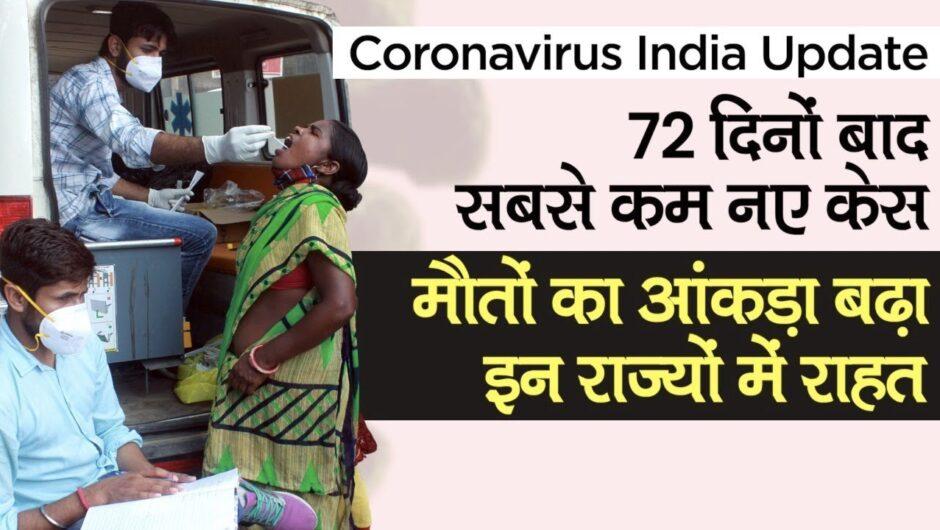 Coronavirus India Update: कोरोनावायरस केस 72 दिनों बाद सबसे कम,मौत का आंकड़ा बढ़ा; इन राज्यों में राहत