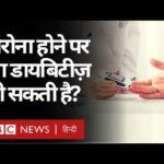 Coronavirus India Update : Corona संक्रमित होने पर Diabetes होने का कितना ख़तरा है? (BBC Hindi)